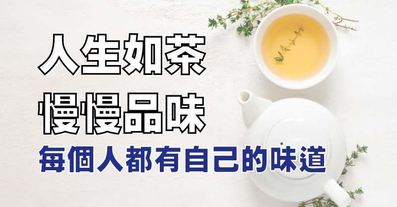 人生如茶慢慢品味每個人都有自己的味道