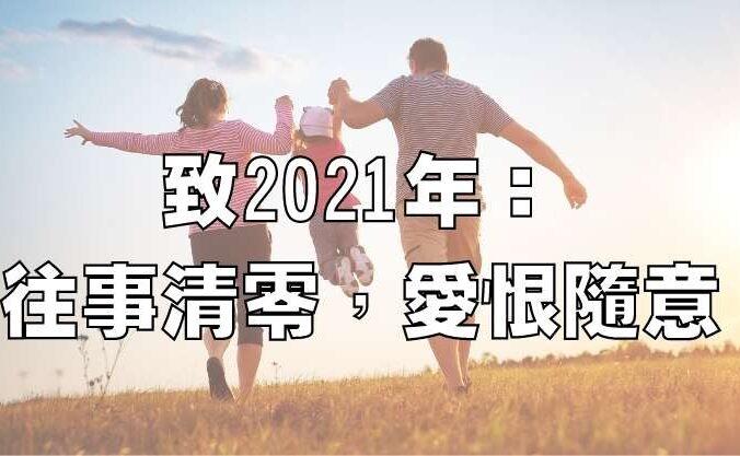 致2021年: 往事清零,愛恨隨意
