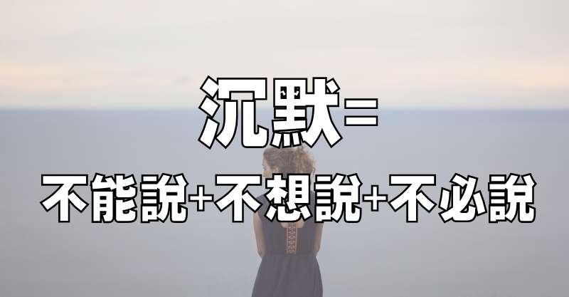 沉默=不能說+不想說+不必說