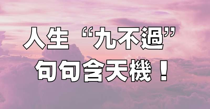 人生九不過句句含天機