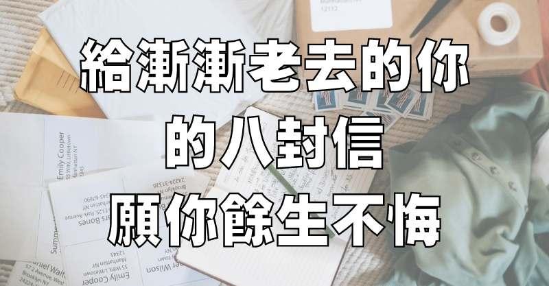 給漸漸老去的你的八封信,願你餘生不悔!