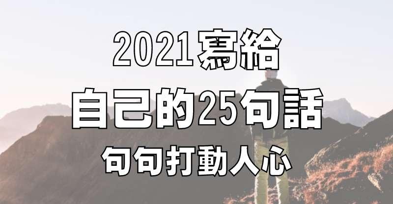 2021寫給自己的25句話,句句打動人心
