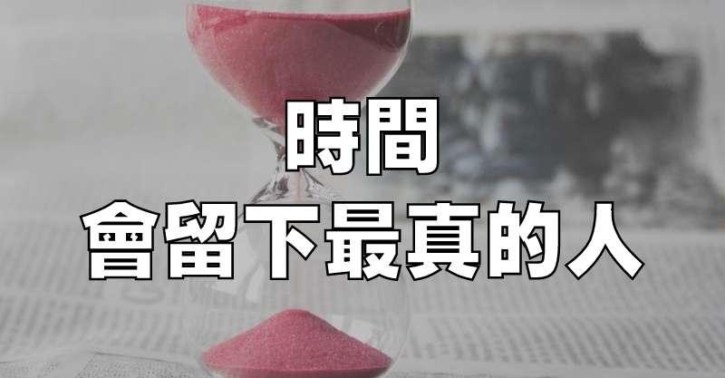 時間,會留下最真的人