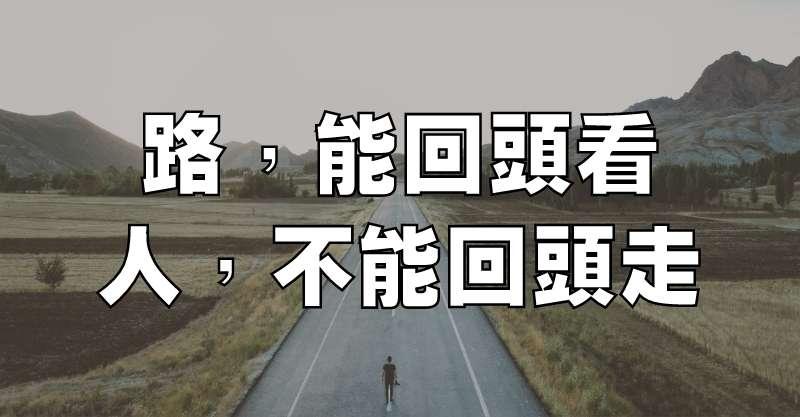 路,能回頭看;人,不能回頭走