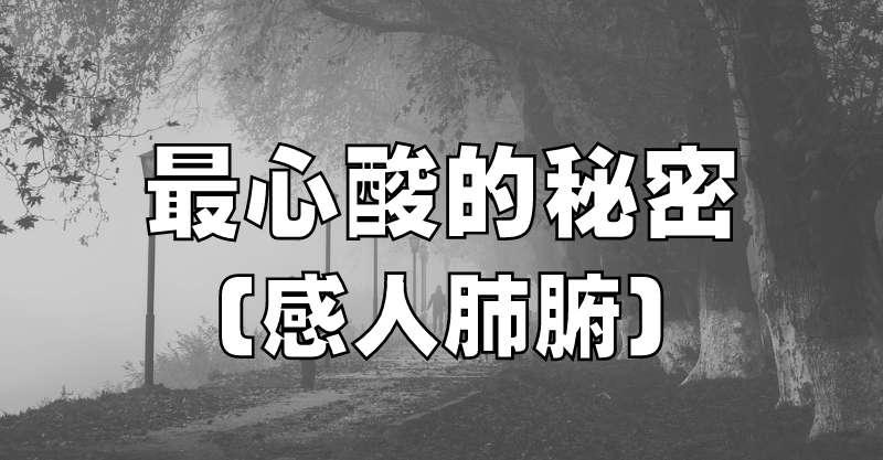 最心酸的秘密(感人肺腑)